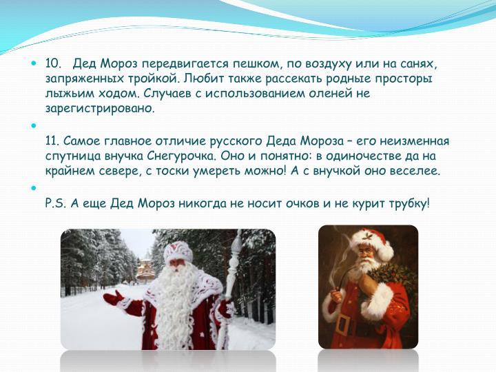 10.  Дед Мороз передвигается пешком, по воздуху или на санях, запряженных тройкой. Любит также рассекать родные просторы