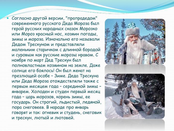 """Согласно другой версии, """"прапрадедом"""" современного русского Деда Мороза был герой русских народных сказок"""