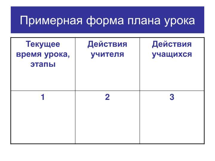 Примерная форма плана урока