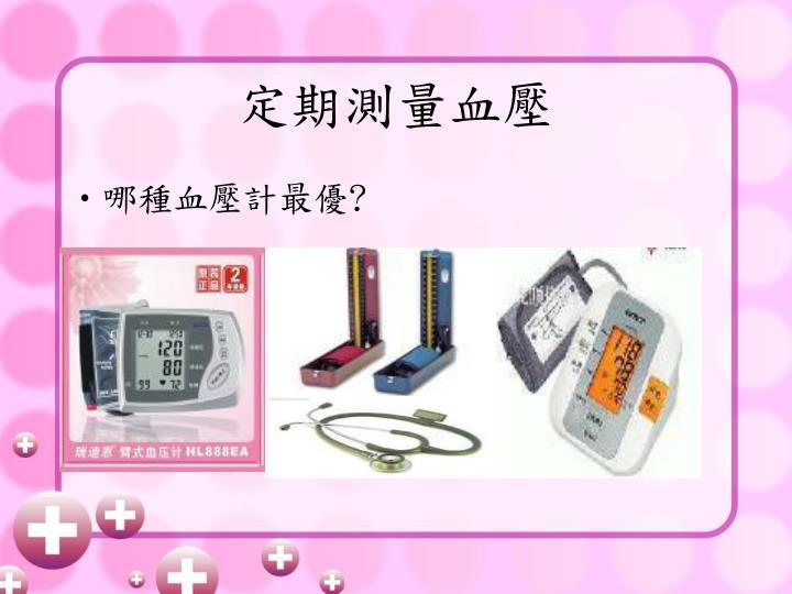 定期測量血壓