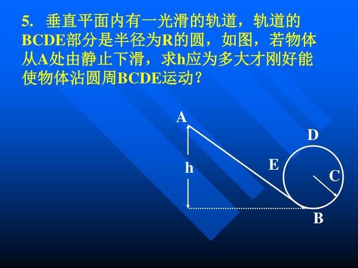 5.   垂直平面内有一光滑的轨道,轨道的
