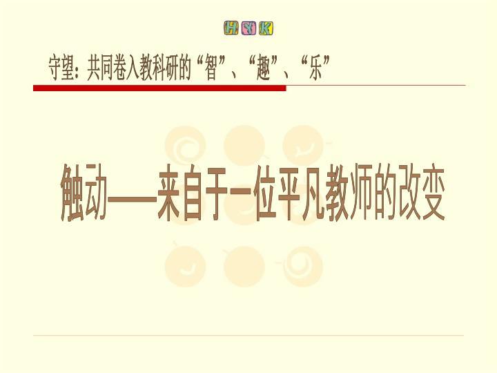 """守望:共同卷入教科研的""""智""""、""""趣""""、""""乐"""""""