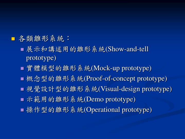 各類雛形系統: