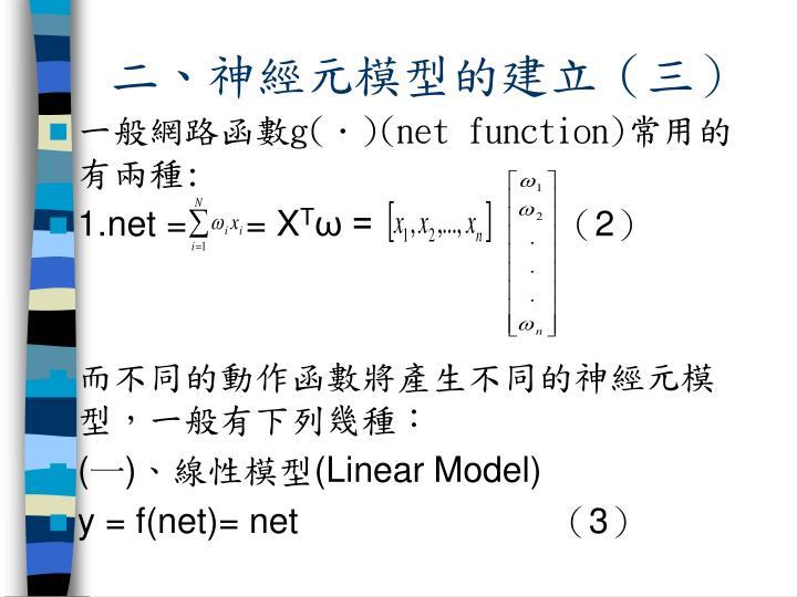 二、神經元模型的建立(三