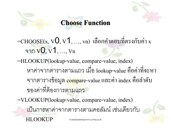 Choose Function