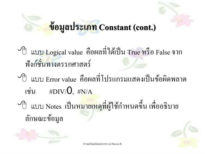 ข้อมูลประเภท Constant (cont.)