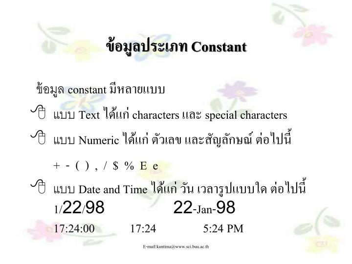ข้อมูลประเภท Constant