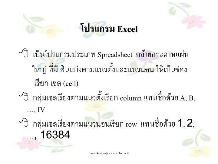 โปรแกรม Excel