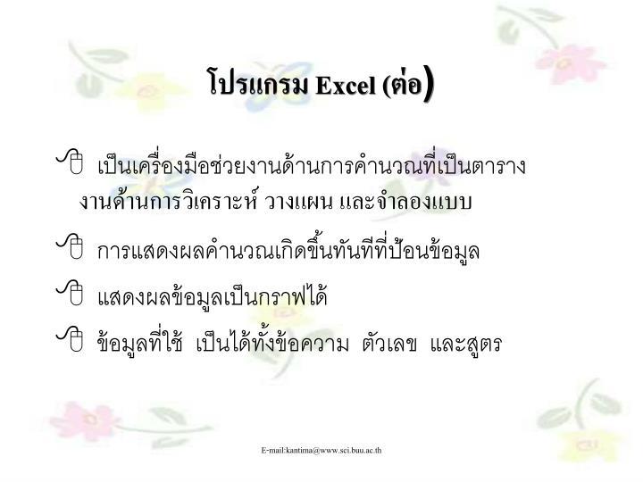 โปรแกรม Excel (ต่อ)
