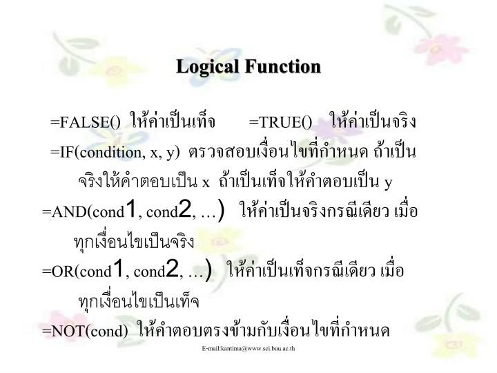 Logical Function