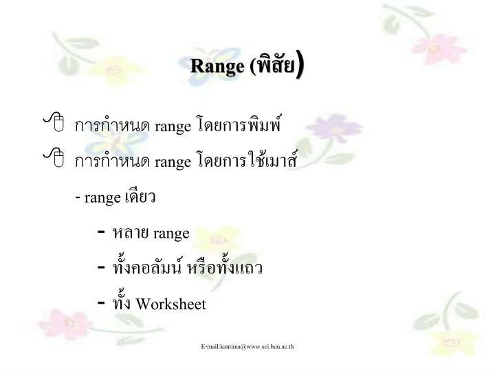 Range (พิสัย)
