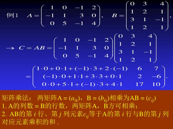 矩阵乘法: 两矩阵