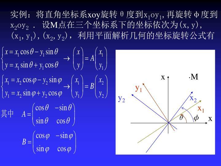 实例:将直角坐标系