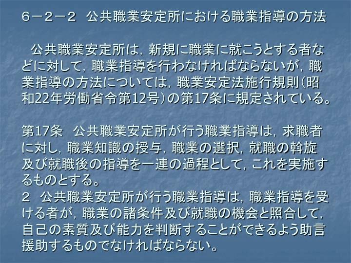 6-2-2 公共職業安定所における職業指導の方法