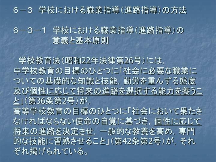 6-3 学校における職業指導(進路指導)の方法