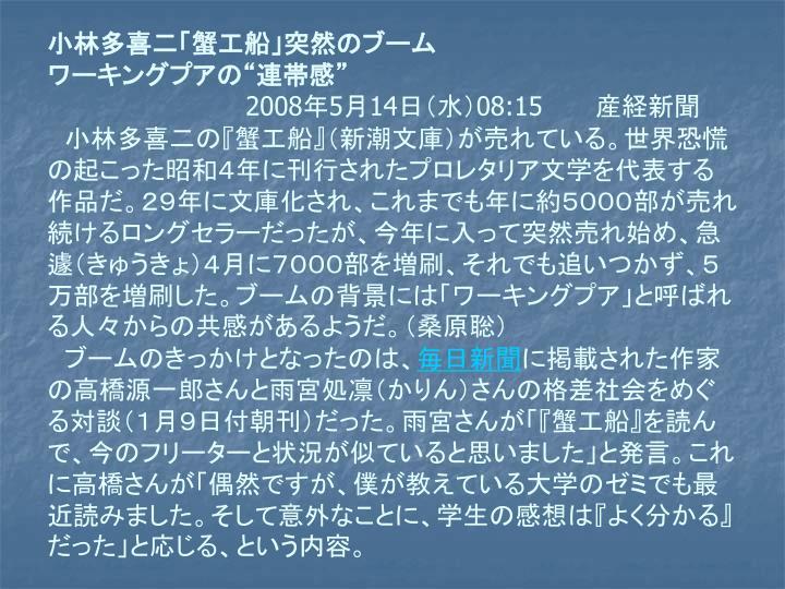 小林多喜二「蟹工船」突然のブーム