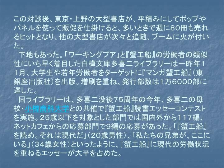 この対談後、東京・上野の大型書店が、平積みにしてポップやパネルを使って販促を仕掛けると、多いときで週に80冊も売れるヒットとなり、他の大型書店が次々と追随、ブームに火が付いた。