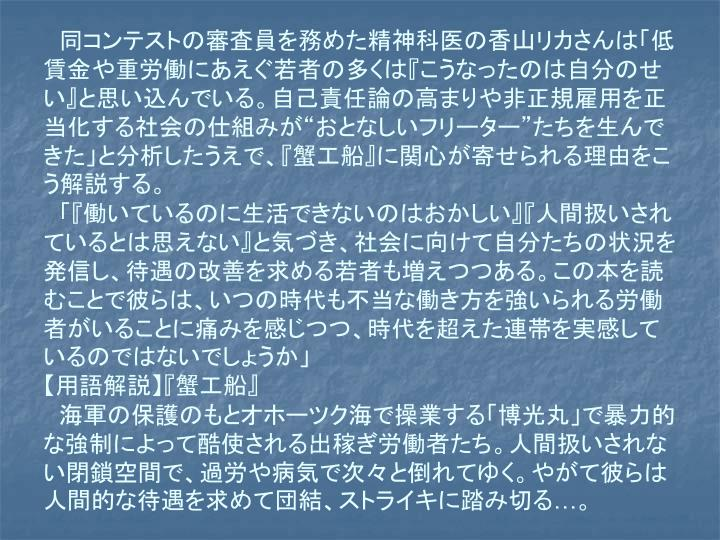 同コンテストの審査員を務めた精神科医の香山リカさんは「低賃金や重労働にあえぐ若者の多くは