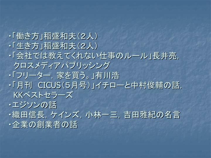 ・「働き方」稲盛和夫(2人)