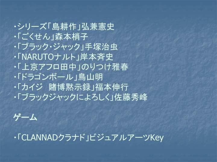 ・シリーズ「島耕作」弘兼憲史