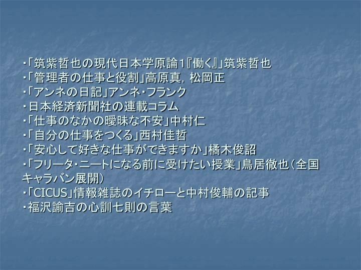 ・「筑紫哲也の現代日本学原論1