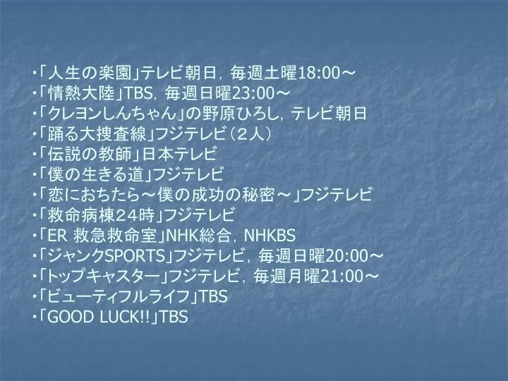 ・「人生の楽園」テレビ朝日,毎週土曜