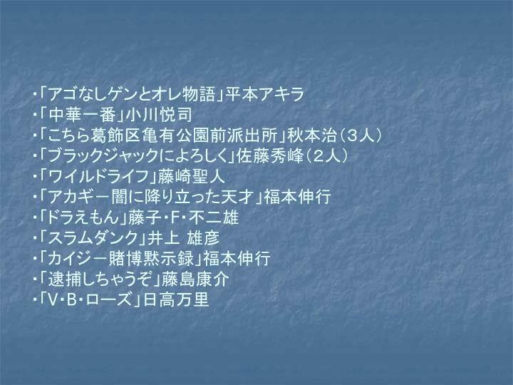 ・「アゴなしゲンとオレ物語」平本アキラ