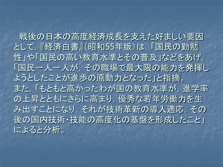 戦後の日本の高度経済成長を支えた好ましい要因として,
