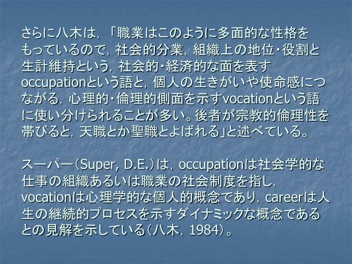さらに八木は, 「職業はこのように多面的な性格をもっているので,社会的分業,組織上の地位・役割と生計維持という,社会的・経済的な面を表す