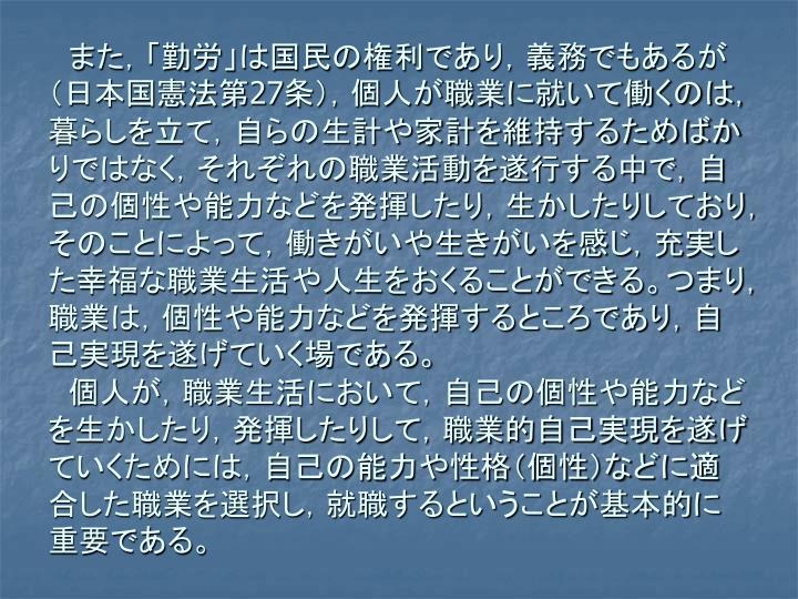 また,「勤労」は国民の権利であり,義務でもあるが(日本国憲法第