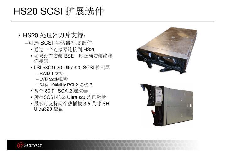 HS20 SCSI