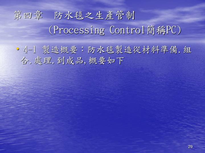 第四章  防水毯之生產管制