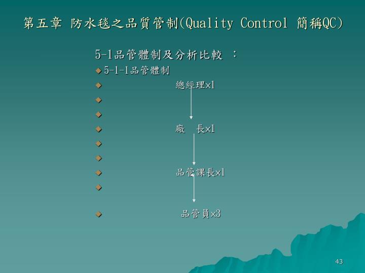 第五章 防水毯之品質管制