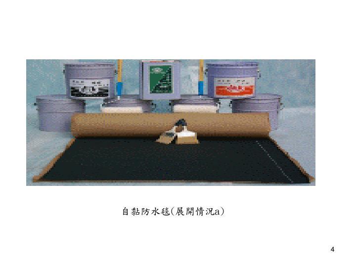 自黏防水毯
