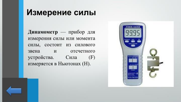 Измерение силы