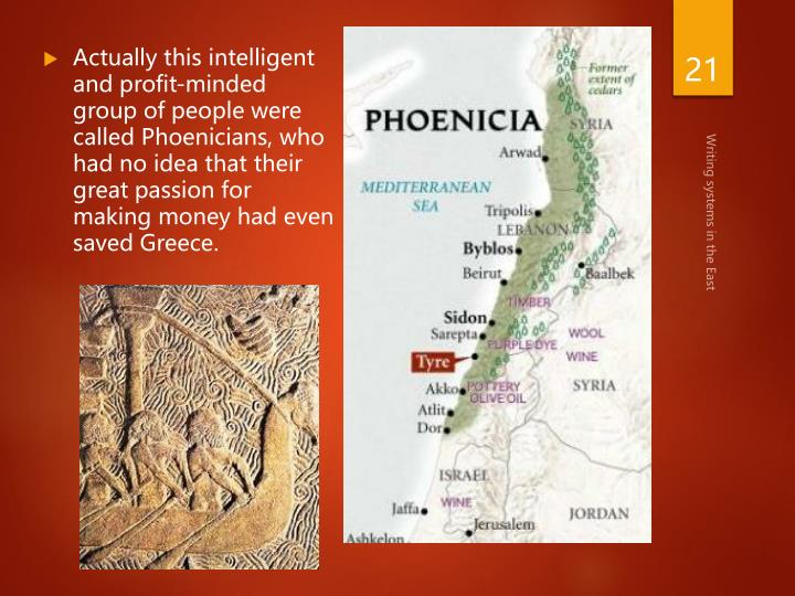 Actually this intelligent and profit-minded group of people were called Phoenicians, who had no idea that their great passion for making money had even saved Greece