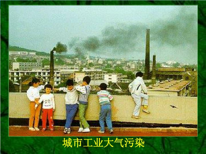 城市工业大气污染