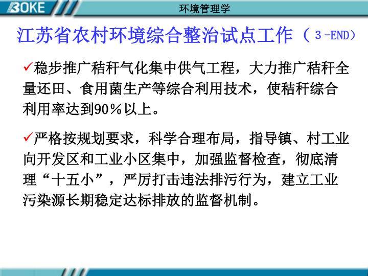 江苏省农村环境综合整治试点工作(
