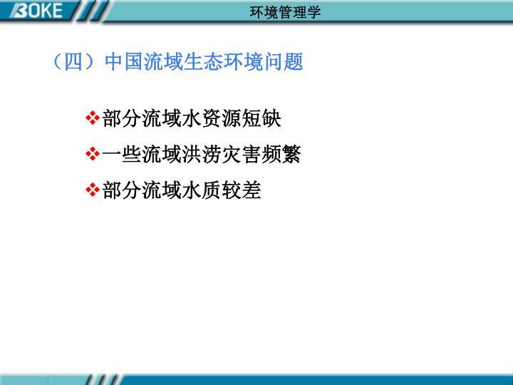 (四)中国流域生态环境问题