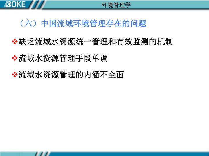 (六)中国流域环境管理存在的问题