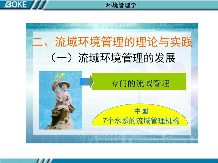 二、流域环境管理的理论与实践