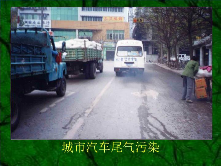 城市汽车尾气污染