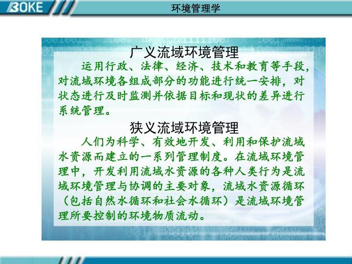 广义流域环境管理