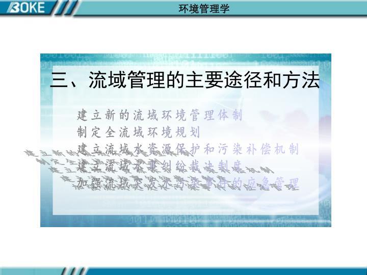 三、流域管理的主要途径和方法