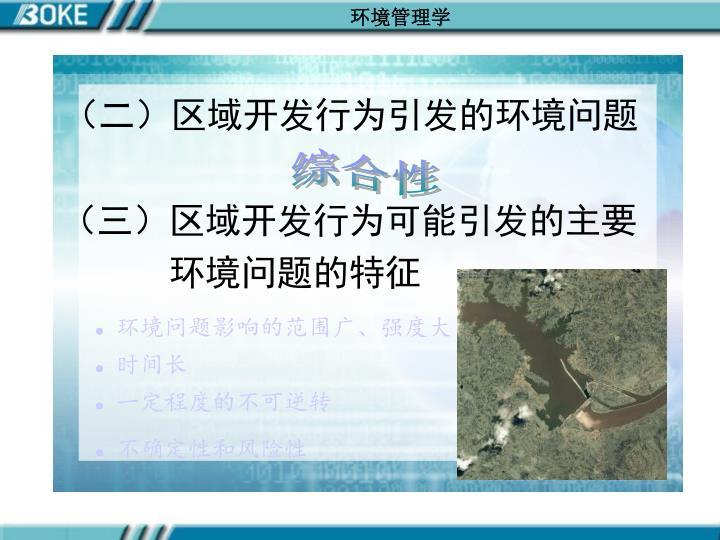 (二)区域开发行为引发的环境问题