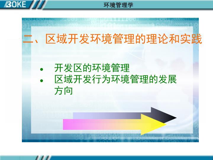 二、区域开发环境管理的理论和实践