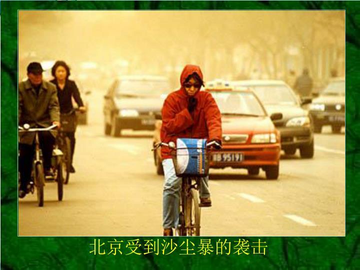 北京受到沙尘暴的袭击