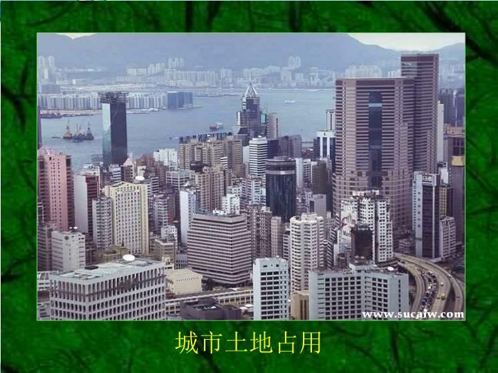 城市土地占用