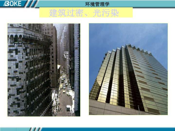 建筑过密、光污染