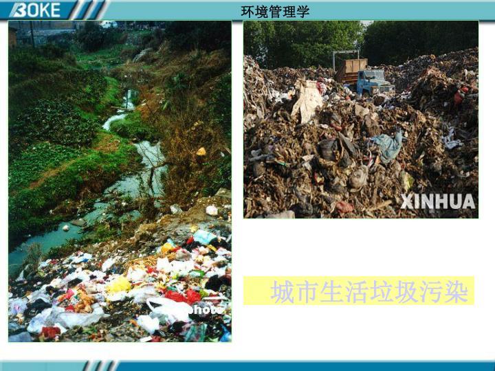 城市生活垃圾污染